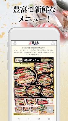 すし銚子丸のおすすめ画像3