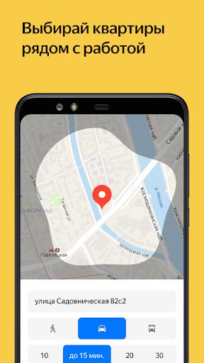 Yandex.Realty  screenshots 2