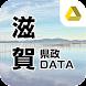 滋賀県政DATA-滋賀県議や庁職員、財界の人事情報満載!