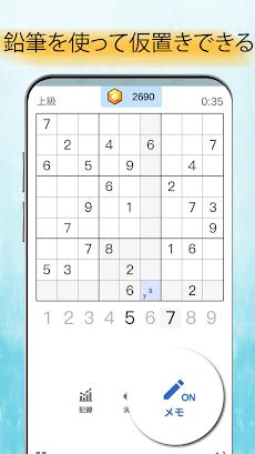 ナンプレ(数独)|2021年最新パズルゲーム、永久無料のおすすめ画像4