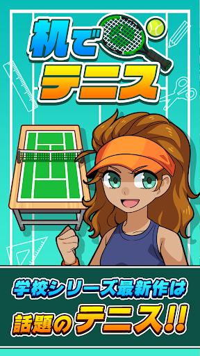 机でテニス screenshots 1