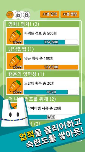 Bunny Go 1.217 screenshots 7