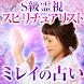 S級スピリチュアリスト【ミレイの占い】 - Androidアプリ