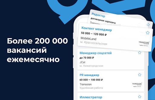 Rabota.ru: Vacancies & job search. Work remotely 4.20.3 Screenshots 2