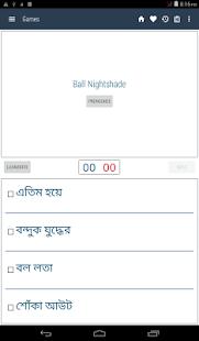 English Bangla Dictionary 8.3.5 Screenshots 21
