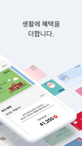 비씨카드(BC카드,BCcard)  screenshots 2