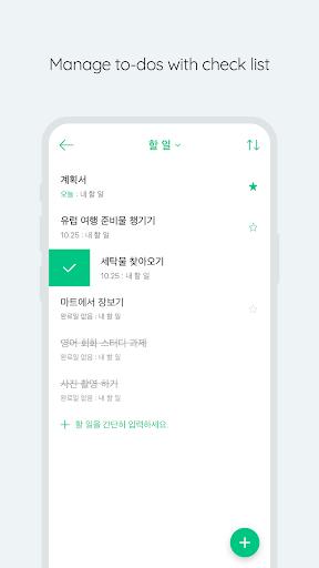 Naver Calendar screenshots 4
