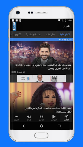 LBCI Lebanon 1.9.9.9 Screenshots 8
