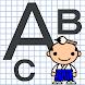 なぞり書きアルファベット練習 - Androidアプリ