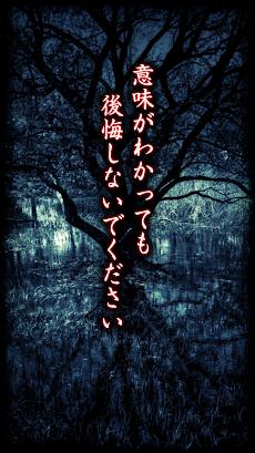 意味が分かると怖い話-祷(とう)-のおすすめ画像4