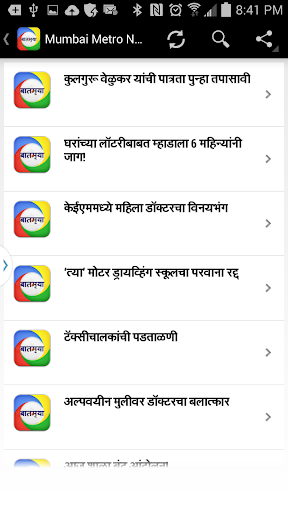 Marathi News - बातम्या For PC Windows (7, 8, 10, 10X) & Mac Computer Image Number- 8