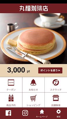 丸福珈琲店公式アプリのおすすめ画像2