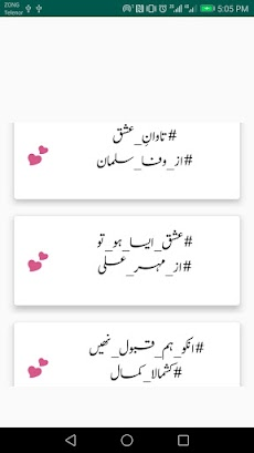 Urdu Romantic Novels 2021のおすすめ画像2