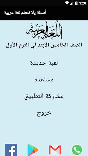 أسئلة يلا نتعلم عربي الصف الخامس الابتدائي 1.0 screenshots 1