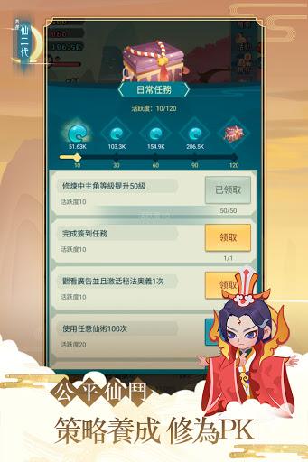 u6211u662fu5927u795eu4ed9  screenshots 14