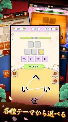 単語パズル-文字をつなげて遊ぶ脳トレゲームのおすすめ画像4