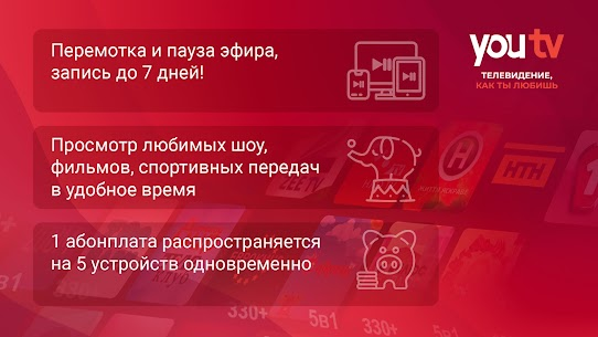 youtv – онлайн ТВ для телевизоров и приставок, OTT 2