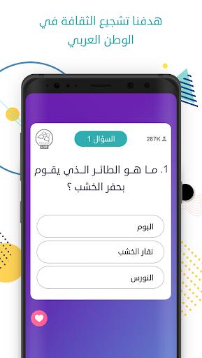 Tahadi Wasla Live 4.2.0 Screenshots 4
