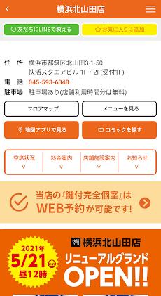 快活CLUB公式アプリのおすすめ画像3