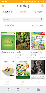 Khmer Library Screenshot