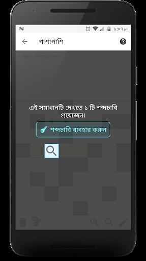 Bangla Crossword  screenshots 5