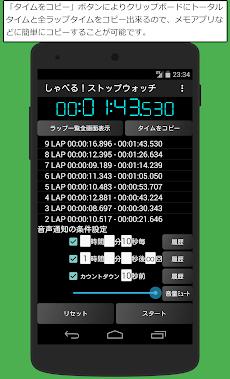 しゃべる!ストップウォッチ&タイマー~音声通知の無料アプリのおすすめ画像4