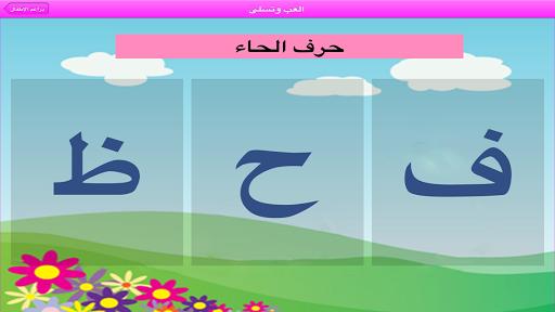 ABC Arabic for kids - u0644u0645u0633u0647 u0628u0631u0627u0639u0645 ,u0627u0644u062du0631u0648u0641 u0648u0627u0644u0627u0631u0642u0627u0645! 19.0 Screenshots 12