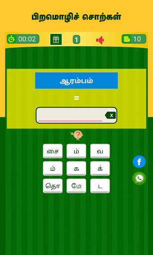 Tamil Word Game - u0b9au0bcau0bb2u0bcdu0bb2u0bbfu0b85u0b9fu0bbf - u0ba4u0baeu0bbfu0bb4u0bcbu0b9fu0bc1 u0bb5u0bbfu0bb3u0bc8u0bafu0bbeu0b9fu0bc1 6.1 screenshots 21