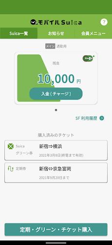 モバイルSuica -電子マネーでキャッシュレス決済、鉄道やバスにも乗れて定期券も使える-のおすすめ画像1