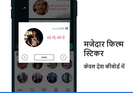 Hindi Keyboard 4.8.13 screenshots 4