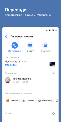 VTB-Online  Screenshots 3
