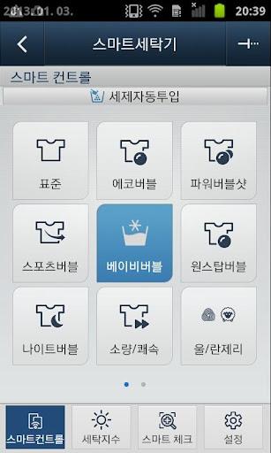 SAMSUNG Smart Washer/Dryer apktram screenshots 6