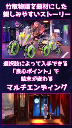 新・かぐや姫のおすすめ画像3