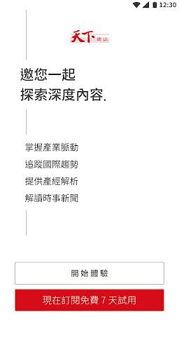 天下雜誌 screenshot 7