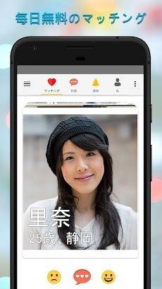 Pokki 婚活・恋人探し・マッチングアプリのおすすめ画像1