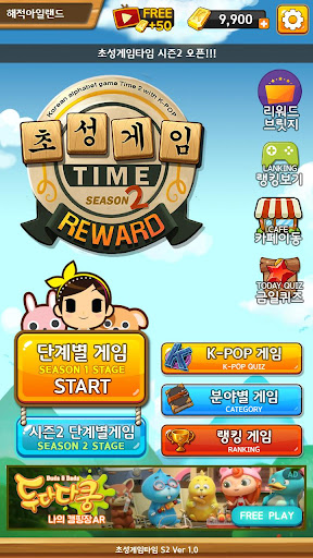 Korean Consonant Game 109 screenshots 5