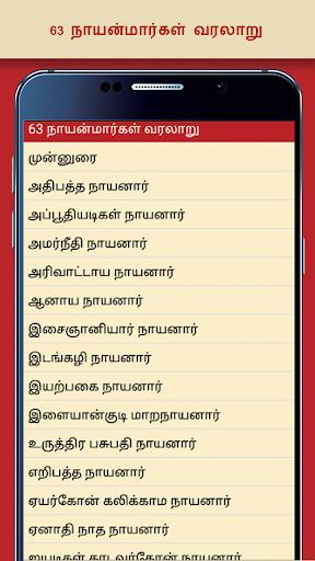 Tamilnadu Hindu Siva Temples For PC Windows (7, 8, 10, 10X) & Mac Computer Image Number- 27