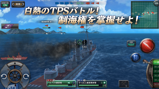 u8266u3064u304f - Warship Craft - 2.11.0 screenshots 4