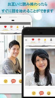 Pokki 婚活・恋人探し・マッチングアプリのおすすめ画像2