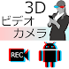 3D Video Camera - Androidアプリ