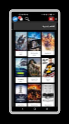افلام سينمانا - Cinemana Best hack tool