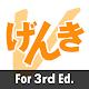 GENKI Vocab for 3rd Ed. APK