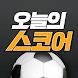 오늘의 스코어 - 축구 야구 농구 라이브 스코어, LIVE 중계, 경기 일정, 분석 정보