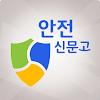 안전신문고(구 생활불편신고) 대표 아이콘 :: 게볼루션