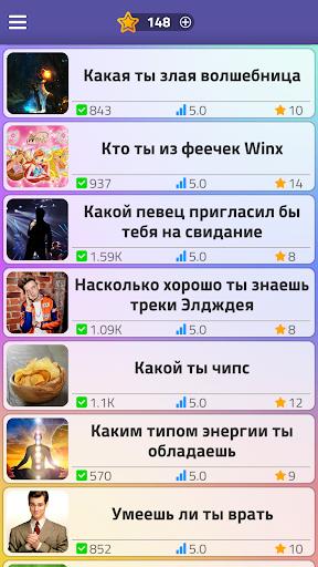 u0422u0435u0441u0442u044b 2: u041au0442u043e u0442u044b? screenshots 3