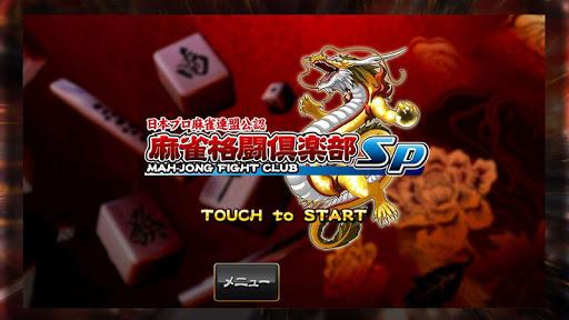 MAH-JONG FIGHT CLUB Sp screenshots 8