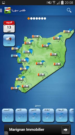 Syria Weather - Arabic  Screenshots 8