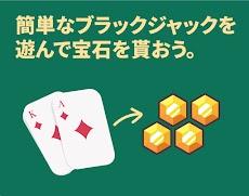 ブラックジャック・ポーカーゲームのおすすめ画像3