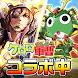 【サムキン】戦乱のサムライキングダム:本格合戦・戦国ゲーム!