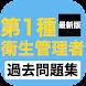 衛生管理者 一種 無料 2021 ~試験勉強 過去問 解説付き 国家資格~ - Androidアプリ